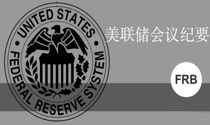 美联储货币政策纪要来袭
