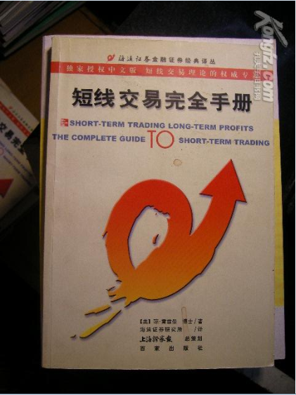 《短线交易完全手册》