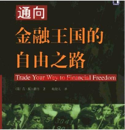《通向金融王国的自由之路》