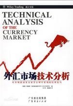 《外汇市场技术分析》